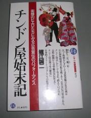 Chingdon-ya clown book