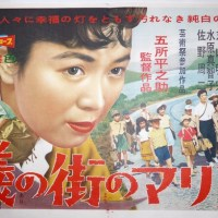 Satoko Kitahara, Maria of Ants Town 蟻の町のマリア