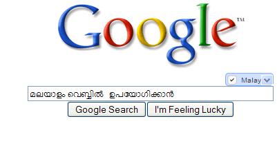 Malayalam transliteration firefox pluggin