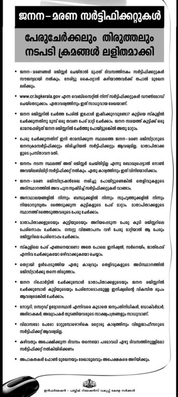 Online certificates Kerala