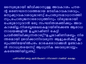 sound-pollution-kerala2