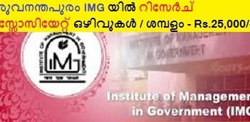 IMG Kerala Recruitment 2019