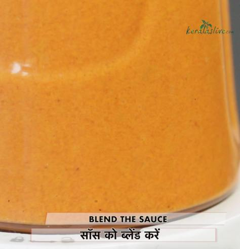 when the sauce is cooked, blend it to a smooth paste in a mixer