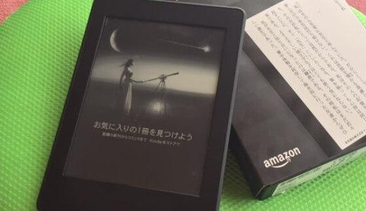 電子書籍のすすめ…Amazon・Kindle  Paperwhiteって良いですね。本好きの方は買いです!?