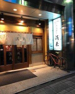 新宿でお気に入りのラーメン店10選・パート1。