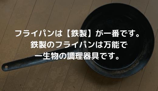 【山田工業所・鉄打出・フライパン】フライパンは【鉄製】が一番です。鉄製のフライパンは万能で一生物の調理器具です。