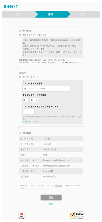U-NEXT 登録の仕方