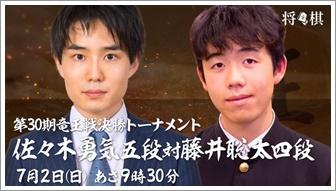 藤井聡太 30連勝