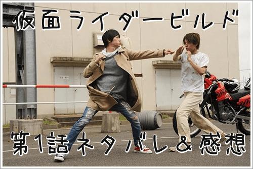 仮面ライダービルド 第1話 ネタバレ