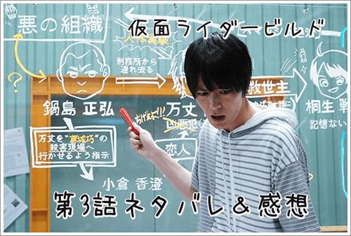 仮面ライダービルド 第3話 ネタバレ