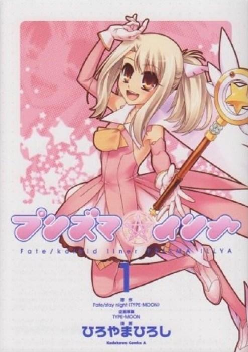 Fatekaleid_liner_Prisma_Illya_Vol.1