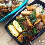 弁当LOG 20171104 豚肉と筍の山椒炒めのお弁当