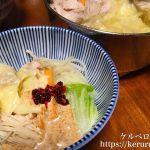 夕飯LOG 20171104 ワンタン鍋