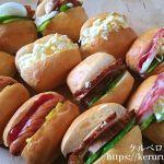 【コストコクッキング】ディナーロールのサンドイッチ弁当