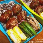 弁当LOG 20180201 スーパーのお惣菜鶏肉団子のお弁当