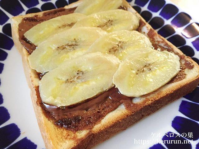 【レシピあり・コストコ活用術】ヘーゼルナッツスプレッドで作るチョコバナナトースト