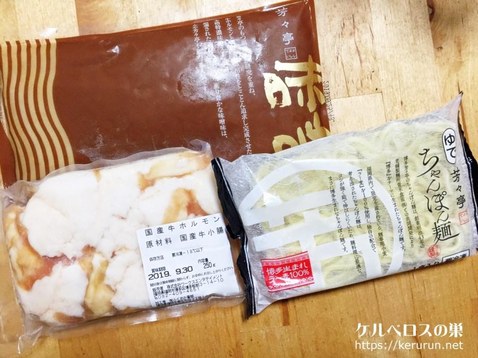 芳々亭の博多もつ鍋味噌味