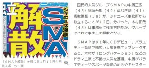 日刊スポーツ SMAP解散