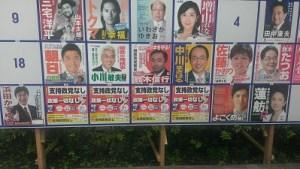 参議院選挙ポスター