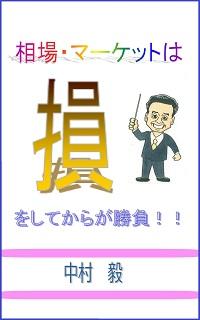 相場・マーケットは損をしてからが勝負!!