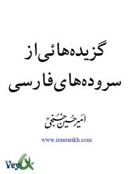 دانلود کتاب گزیده هایی از چند سروده های فارسی