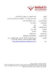 تحميل كتاب العمل التطوعي من منظور التربية الاسلامية كتاب بديا