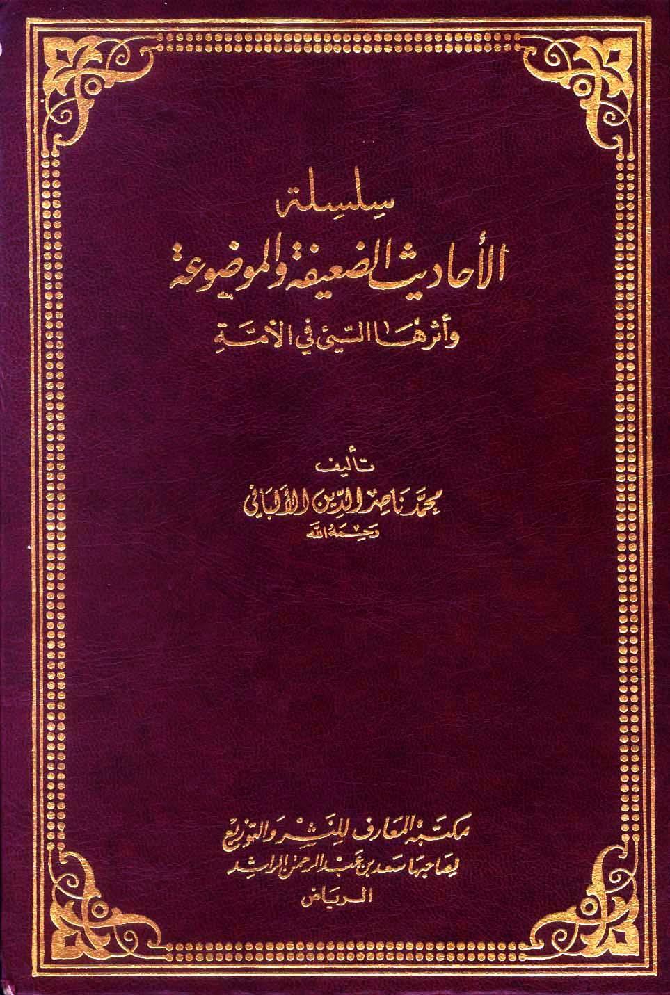 تحميل كتاب سلسلة الأحاديث الضعيفة والموضوعة ل محمد ناصر الدين الألباني Pdf