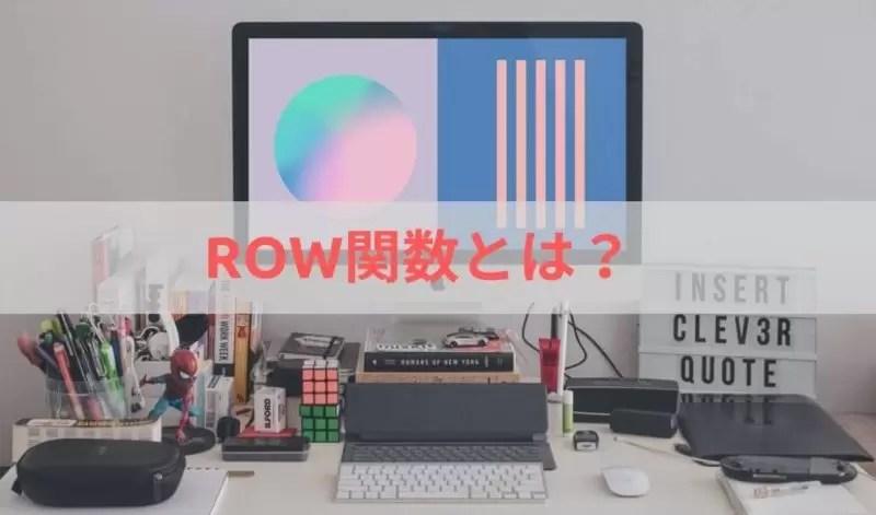 ROW関数とは?