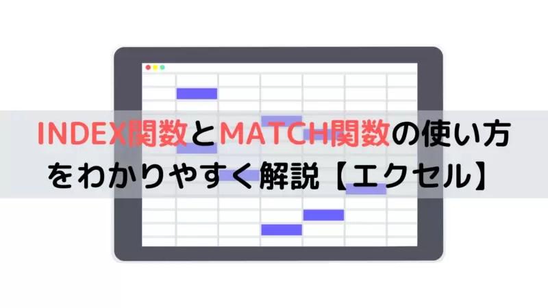INDEX関数とMATCH関数の使い方をわかりやすく解説【エクセル】