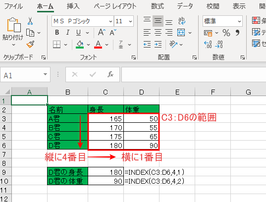 index関数2