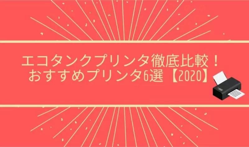 エコタンクプリンタ徹底比較!おすすめプリンタ6選【2020】