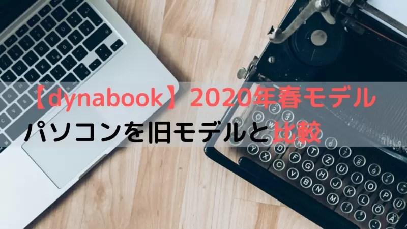 【dynabook】2020年春モデルパソコンを旧モデルと比較