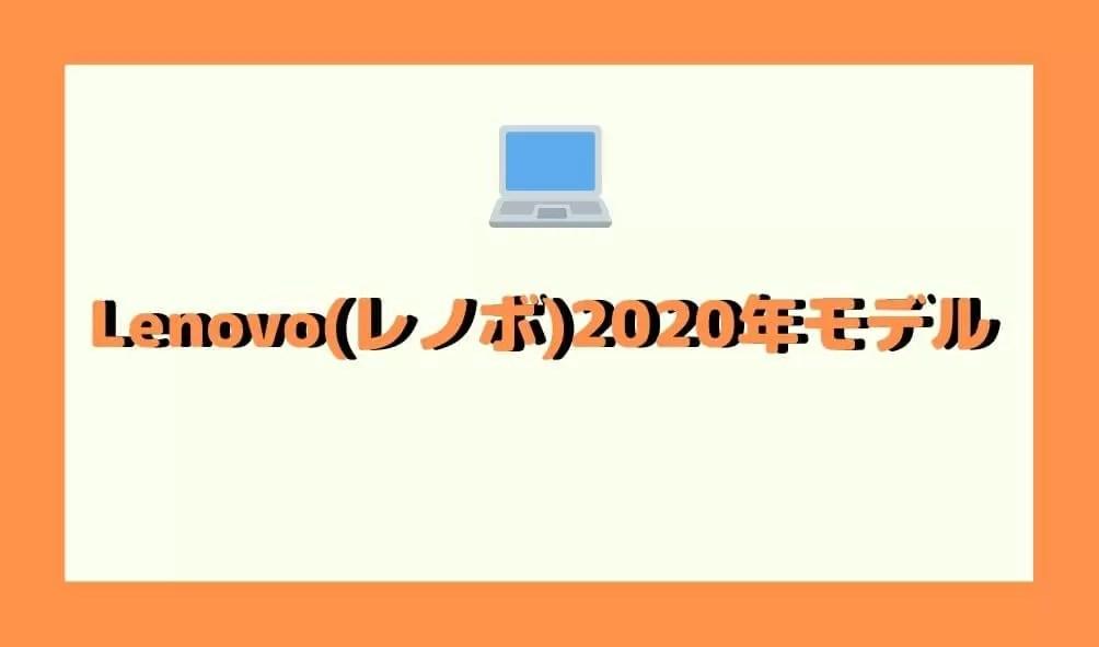 Lenovo(レノボ)のラインナップとメリット・デメリット【おすすめ機種あり】