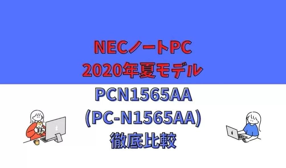 NECノートPC 2020年夏モデルPCN1565AA比較