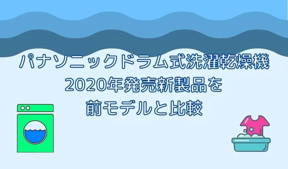 パナソニックドラム式洗濯乾燥機2020年発売新製品を 前モデルと比較