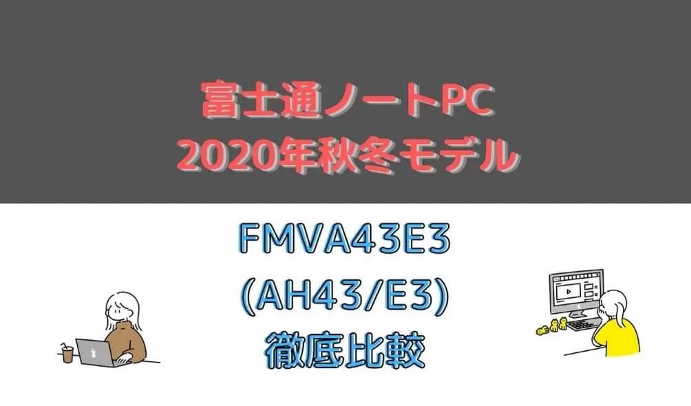 FMVA43E3 (AH43E3) 徹底比較