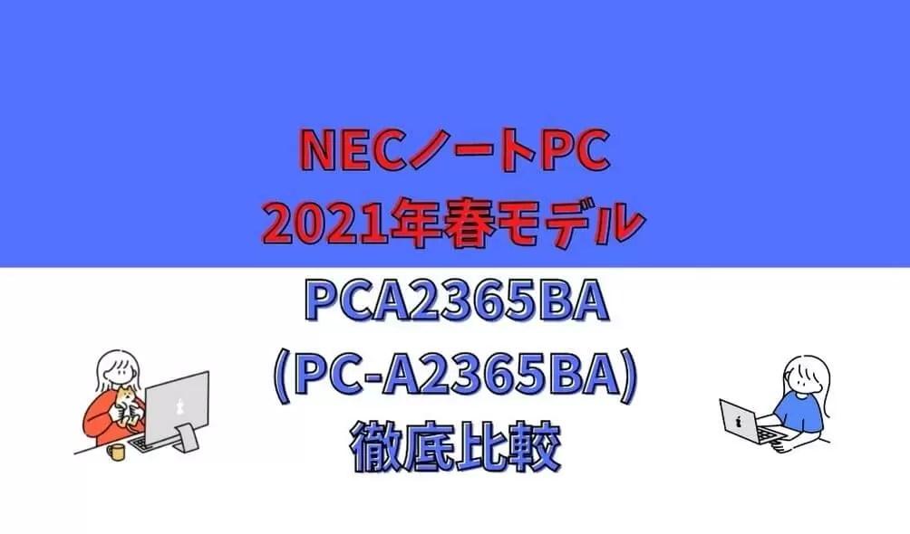 NECのPCA2365BA(PC-A2365BA)徹底比較
