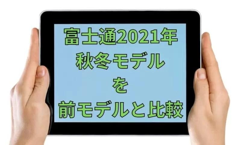 富士通 2021年 秋冬モデル 比較