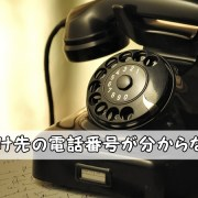 レターパックプラス電話番号ヤフオクメルカリ
