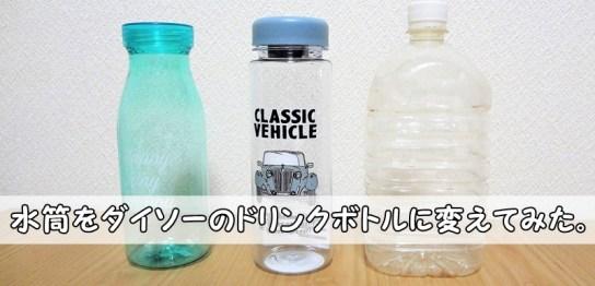 ダイソードリンクボトルミルクドリンキング100均500mlプラスチック水筒サイズ中フタ携帯
