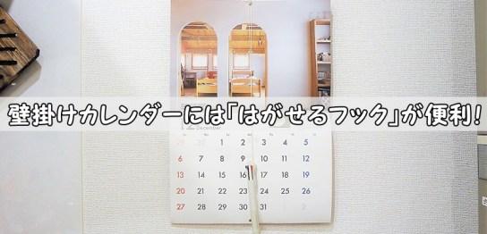 壁掛けカレンダー収納ニトムズはがせるフック100均プッシュボンゴピン穴耐荷重