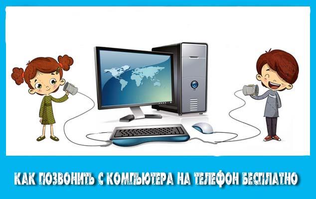 Kak-Pozvonit-s-комппыма-На-телефон-телепатно