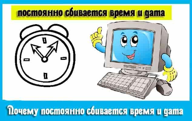 Bakit patuloy ang oras at petsa sa computer