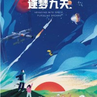 #CNSA #ChinaNationalSpaceAdministration #国家航天局 | #BeltAndRoadinitiative #Apirl2021|#中国天文日 #ChinaSpaceDay coming soon on the April 2021 Month Voyaging into Space Pursuing Dreams..  #AGallery