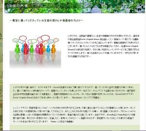 高松市 英会話教室 生徒の声/賞