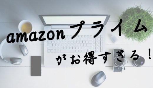 amazonプライム会員がお得すぎる!圧倒的メリットを紹介