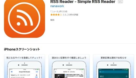 サイト更新情報をプッシュ通知してくれるアプリ「simple RSS reader」がめちゃくちゃ便利!使い方を解説