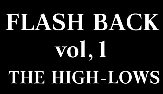 【DVDレビュー】FLASH BACK vol,1/THE HIGH-LOWS