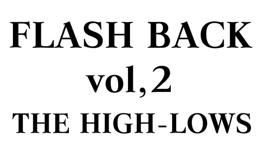【DVDレビュー】FLASH BACK vol,2/THE HIGH-LOWS