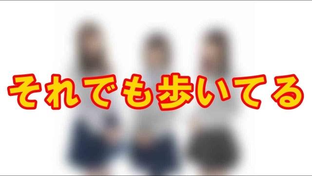 欅坂46 5thシングル ひらがなけやき『それでも歩いてる』の音源とMVが解禁!